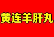 龚医堂--黄连羊肝丸