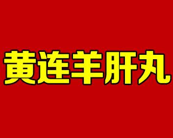 龚医堂-黄连羊肝丸