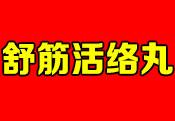 古连太-舒筋活络丸