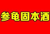 raybet雷电竞app参龟固本洒
