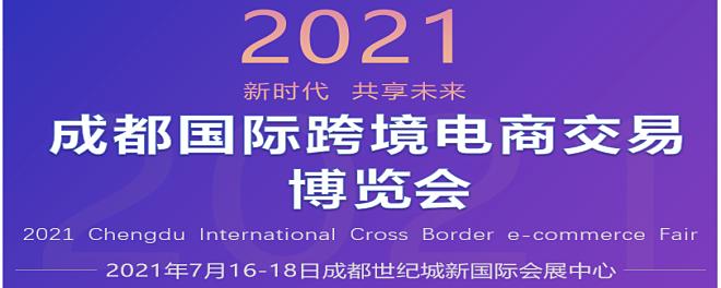 国际跨境电商交易博览会