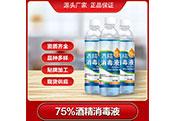 75%酒精消毒液