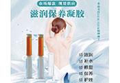 女性私护凝胶滋润保养凝胶妇科凝胶OEM加工