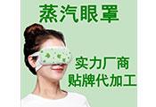 蒸汽眼罩贴牌 蒸汽眼罩加工 蒸汽眼罩生产厂家