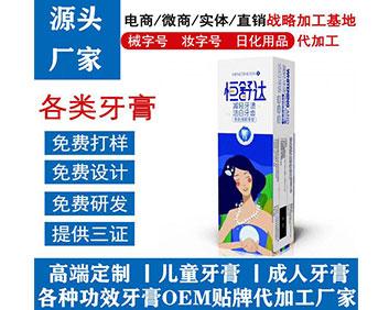牙膏贴牌 牙膏代加工 牙膏生产厂家