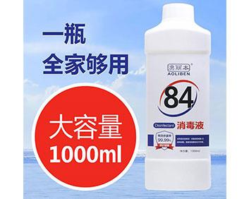 84消毒液贴牌 84消毒液代加工 84消毒液生产厂家