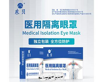 医用隔离眼罩源头厂家生产
