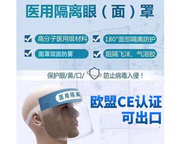 医用隔离面罩生产代加工