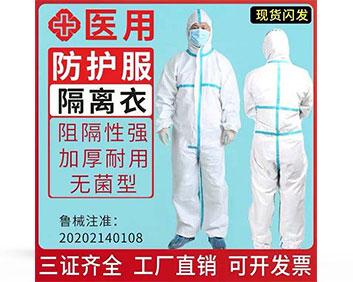 防护服-隔离衣