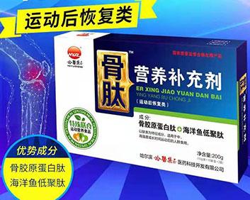 骨肽营养补充剂