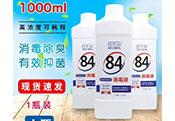 84消毒液厂家/澳丽本消毒液