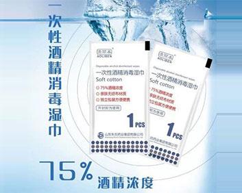 一次性酒精消毒湿巾(75%酒精浓度)