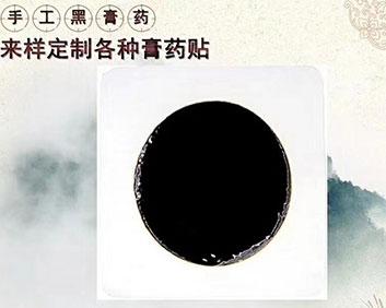 手工传统黑膏药