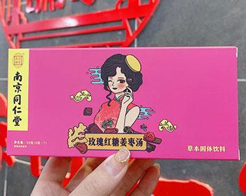 玫瑰红糖姜枣汤