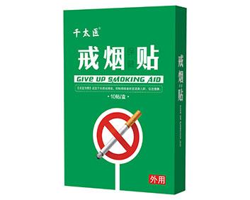千太医戒烟贴