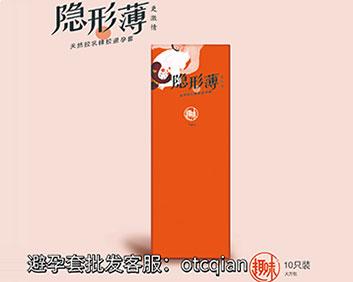 天然胶乳橡胶避孕套(隐形薄)