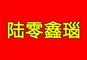 陆零鑫瑙・麝香心脑乐片/心脑血管型医用冷敷贴