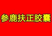参鹿扶正胶囊_国药准字号OTC