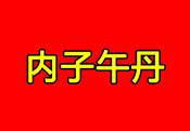 内子午丹・(人参磷脂酰丝氨酸食丸/地龙蛋白沙棘食丸)