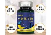 九港Y-氨基丁酸压片糖果
