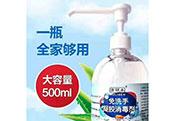 免洗凝胶消毒剂OEM代加工