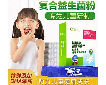 冻干型乳酸菌粉(儿童)